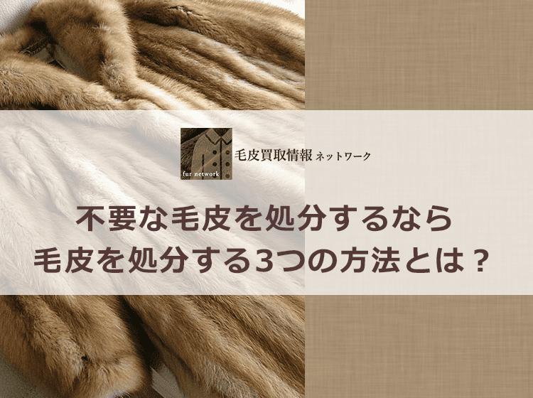 毛皮を処分する方法